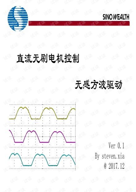 直流无刷电机控制-无感方波驱动2017.pdf