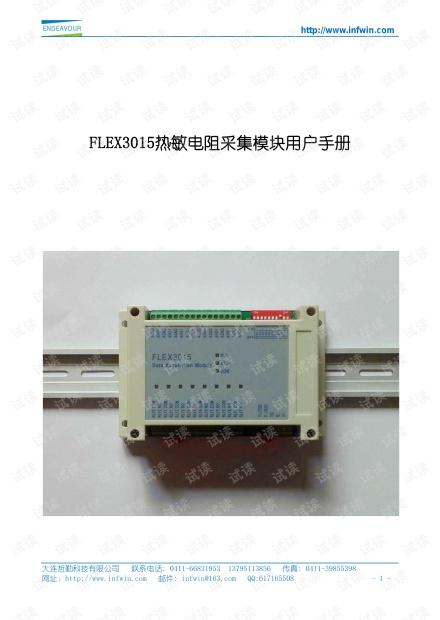 FLEX3015热敏电阻NTC采集模块用户手册-V1.2.pdf