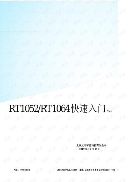 IMXRT1052-1064快速入门V2.0.pdf