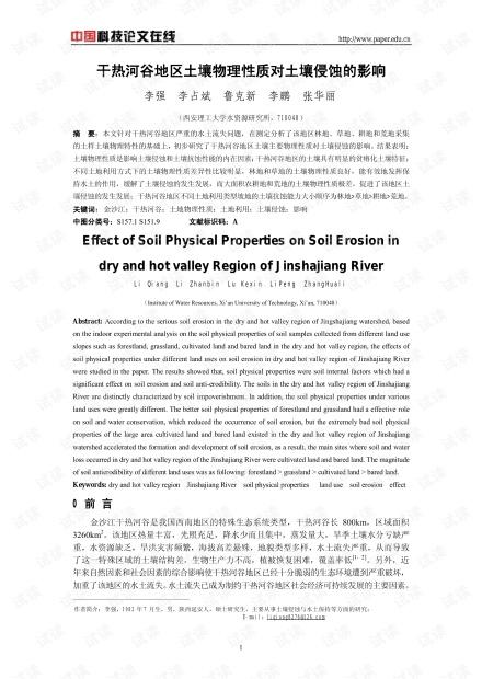 干热河谷地区土壤物理性质对土壤侵蚀的影响