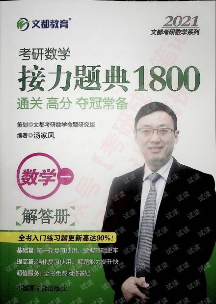 2021考研数学接力题典1800 数学一解答册