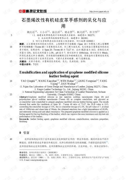 石墨烯改性有机硅皮革手感剂的乳化与应用