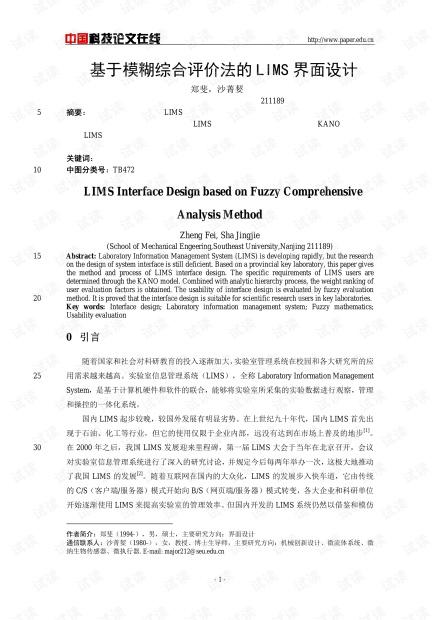 基于模糊综合评价法的LIMS界面设计