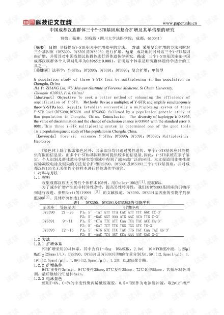 中国成都汉族群体三个Y-STR基因座复合扩增及其单倍型的研究