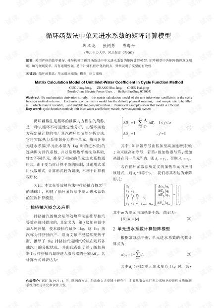 循环函数法中单元进水系数的矩阵计算模型