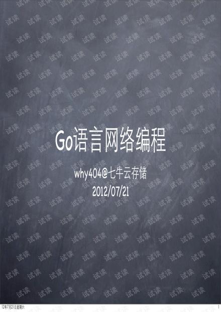 Go语言网络编程-v0.0.1.pdf