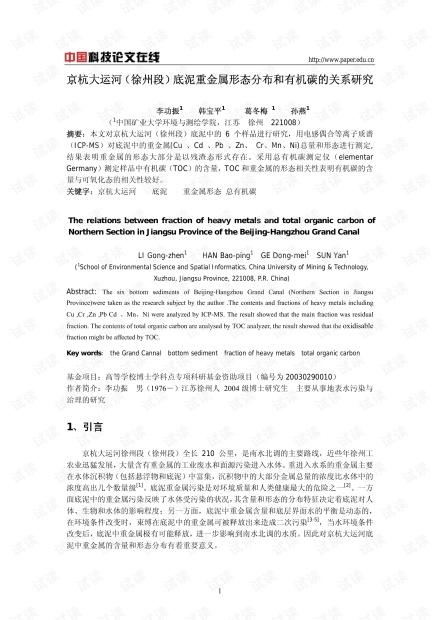 京杭大运河(徐州段)底泥重金属形态分布和有机碳的关系研究