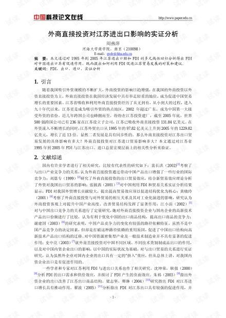 外商直接投资对江苏进出口影响的实证分析