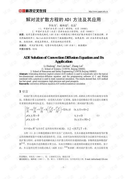 解对流扩散方程的ADI方法及其应用