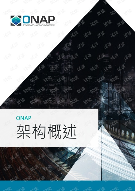 ONAP_CaseSolution_Architecture_Chinese_062519.pdf