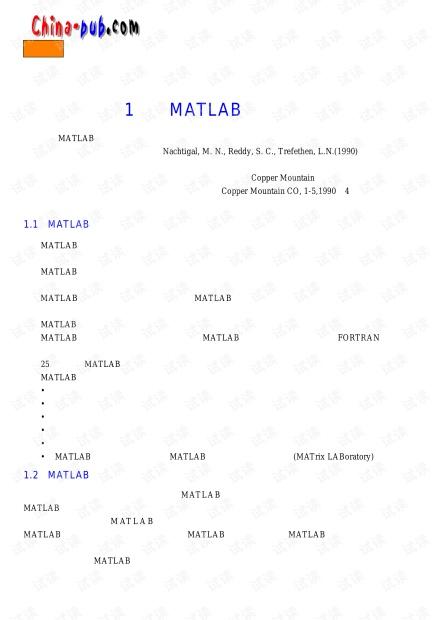 Matlab2010经典超强教程(清晰、免费版).pdf