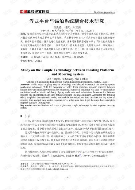 浮式平台与锚泊系统耦合技术研究