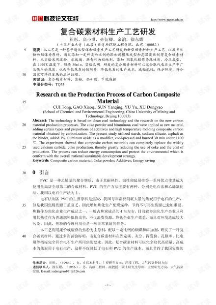 复合碳素材料生产工艺研发