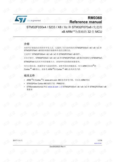 STM32F030参考手册cn.pdf