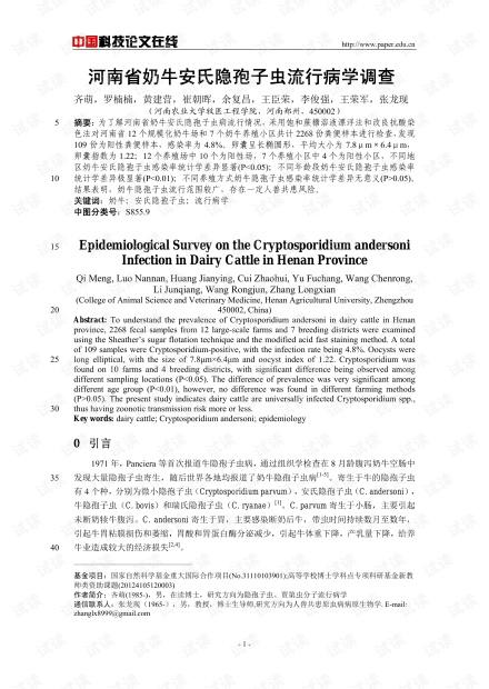 河南省奶牛安氏隐孢子虫流行病学调查