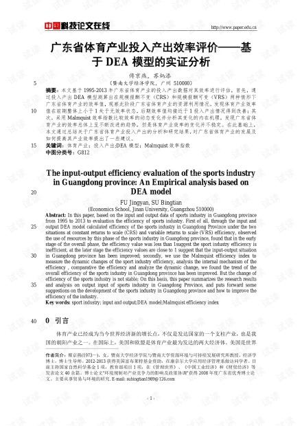 广东省体育产业投入产出效率评价——基于DEA模型的实证分析