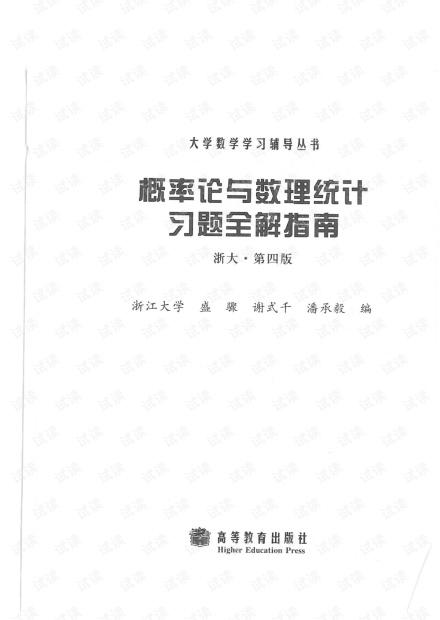 概率论与数理统计习题全解_看图王.pdf
