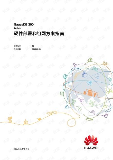 GaussDB 200 6.5.1 硬件部署和组网方案指南 01.pdf