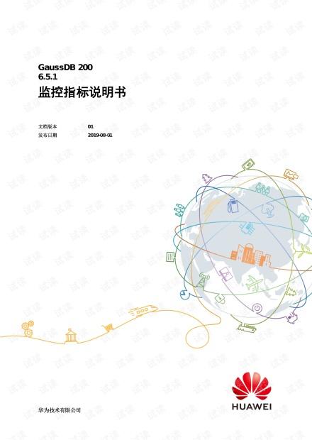 GaussDB 200 6.5.1 监控指标说明书 01.pdf