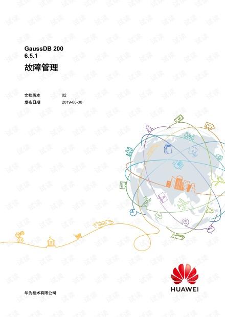 GaussDB 200 6.5.1 故障管理 02.pdf