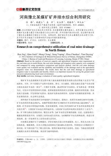 河南豫北某煤矿矿井排水综合利用研究