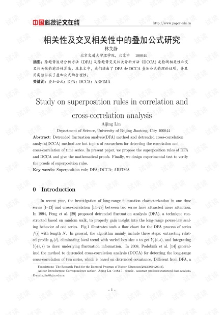 Study on superposition rulesin correlation and cross-correlation analysis