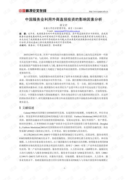 中国服务业利用外商直接投资的影响因素分析