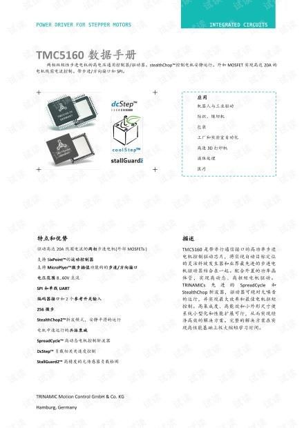 智能步进驱控一体芯片TMC5160A_中文手册.pdf静音驱动多点加减速控制