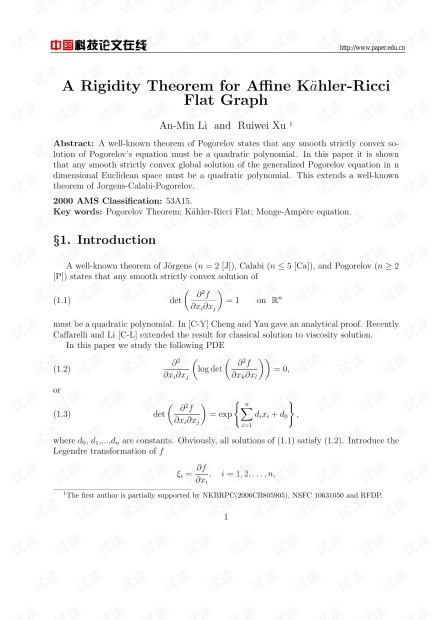 A Rigidity Theorem for Affine Kahler-Ricci Flat Graph