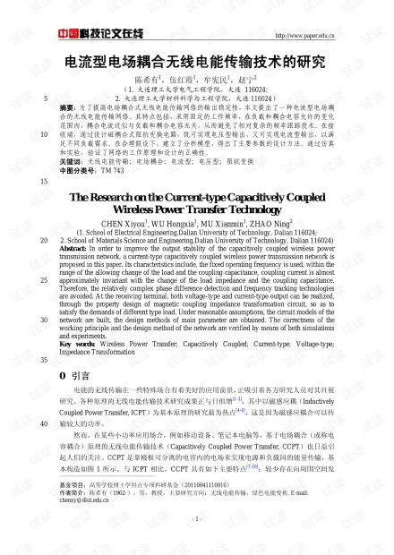 电流型电场耦合无线电能传输技术的研究
