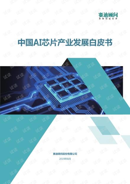 赛迪_中国AI芯片产业发展白皮书.pdf