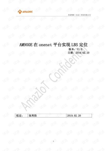 AM900E在onenet平台实现LBS基站定位.pdf
