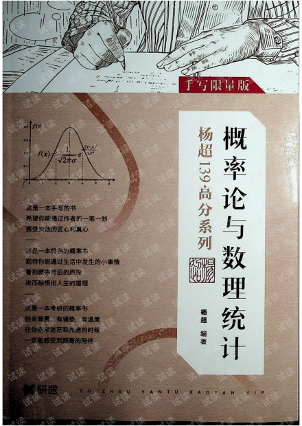 2020杨超139高分系列概率论与数理统计手写限量版.pdf
