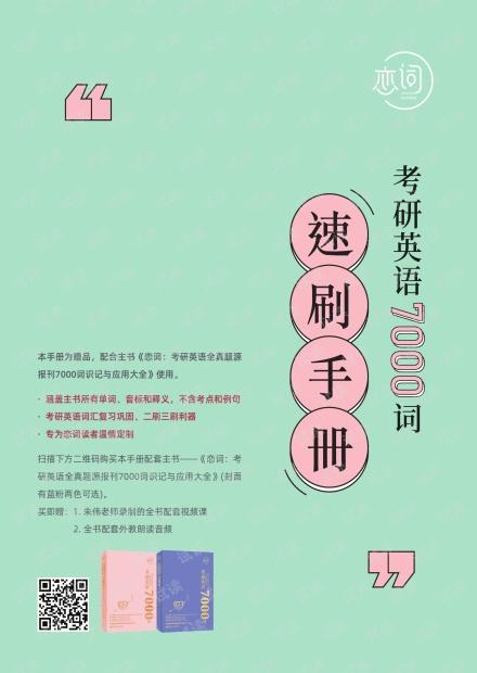 题源7000词速刷手册.pdf