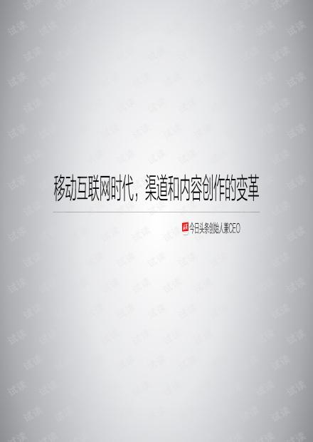 张一鸣乌镇演讲《移动互联网时代,渠道和创作内容的变革》.pdf