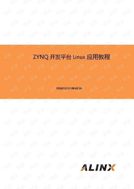 course_s4_ALINX_ZYNQ开发平台Linux应用教程V1.03.pdf