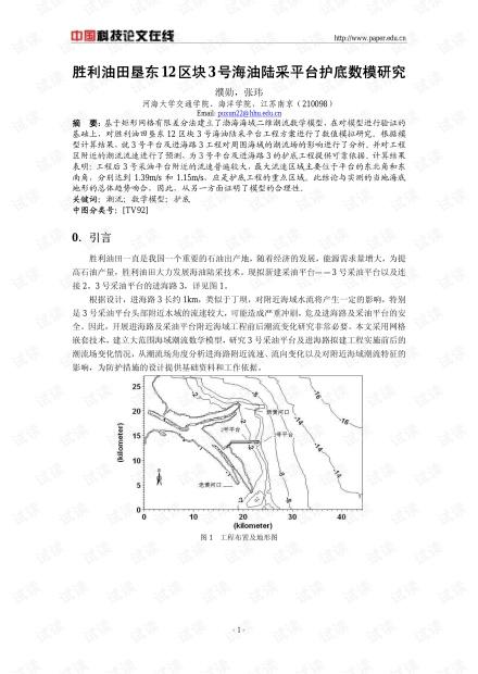 胜利油田垦东12区块3号海油陆采平台护底数模研究