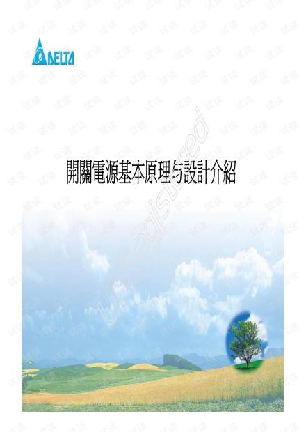 开关电源基本原理与设计介绍.pdf