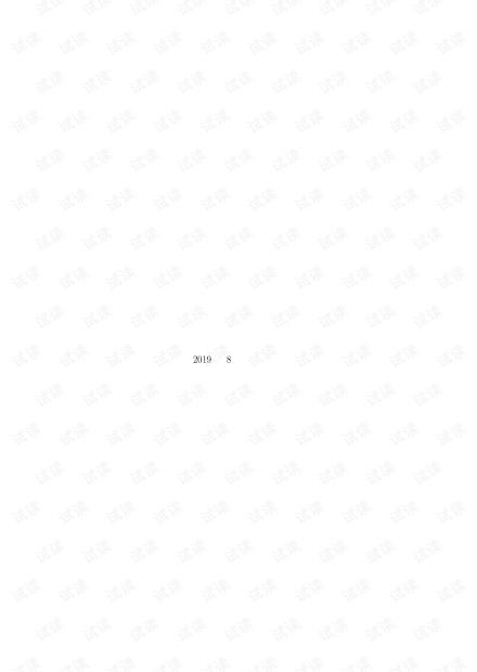 简明量子力学-吴飙.pdf