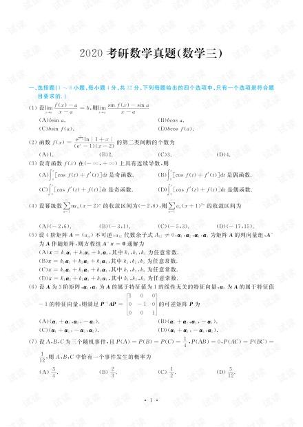 2020考研数学真题:数三.pdf