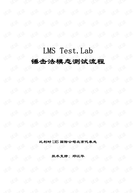 LMS_Test._lab_锤击法模态分析步骤.pdf