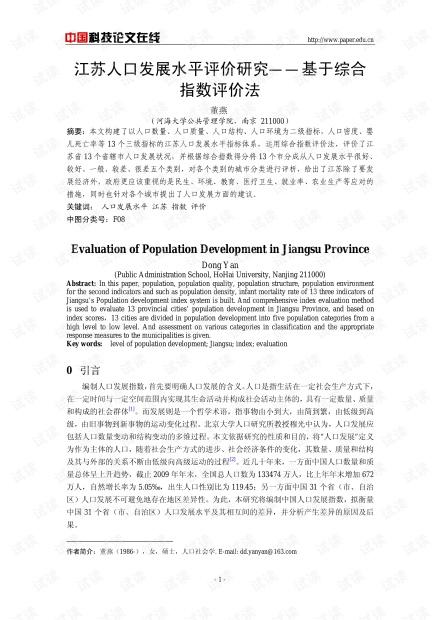 江苏人口发展水平评价研究--基于综合指数评价法