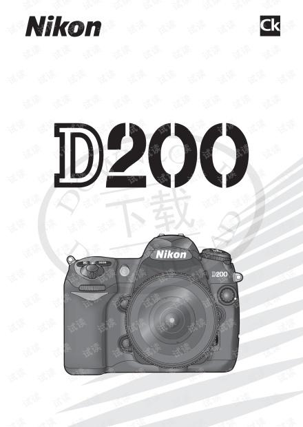 尼康D200简体中文说明书(面向中国大陆用户).pdf