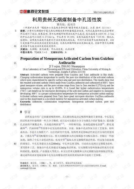 利用贵州无烟煤制备中孔活性炭