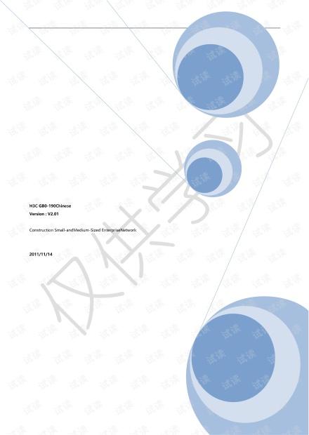 H3CNE_GBO-190_题库V2.01及答案详.pdf