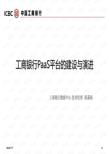 工商银行PaaS平台的建设与演进.pdf
