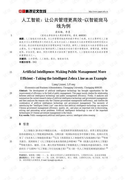人工智能:让公共管理更高效-以智能斑马线为例