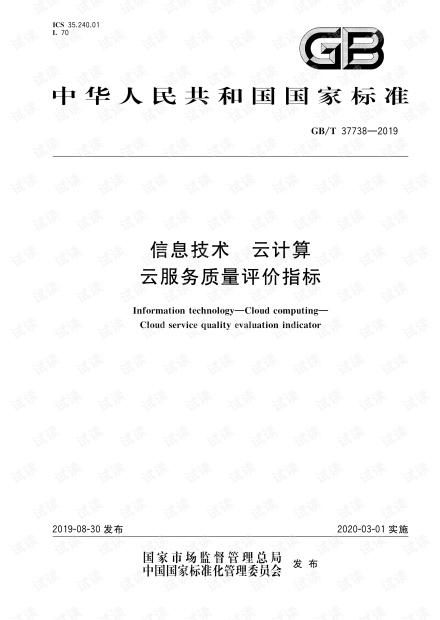 GB∕T 37738-2019 信息技术 云计算 云服务质量评价指标.pdf