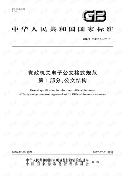 GB∕T 33476.1-2016 电子公文格式规范 第1部分:公文结构.pdf