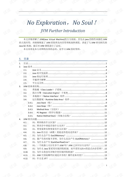 JVM、GC详解及调优.pdf